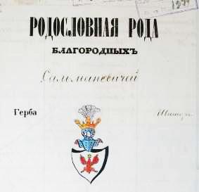 Strona-tytułowa-Księgi-rodowodowej-z-1838-r