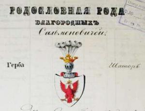 Strona-tytułowa-Księgi-rodowodowej-z-1839-r